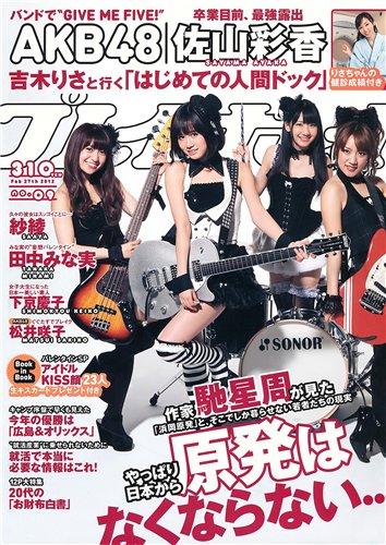 Weekly Playboy Pdf